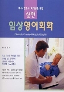 실전 임상영어회화 -의사.간호사.의대생을 위한 /(황성혁/하단참조)