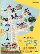 (새책) 8차 초등학교 교사용 지도서 실과 5 교사용 지도서 (두산동아 서우석) (578-3)
