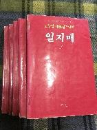 일지매1-5완결 고우영 우석출판사