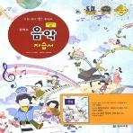 2019년- 천재교육 중학교 중학 음악 자습서 평가문제집 중등 (민은기 교과서편) - 3학년