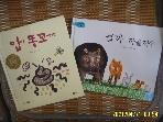 비룡소. 한솔교육 2권/ 입이 똥꼬에게. 클까 작을까 / 박경효. 윤지연 -사진.꼭상세란참조