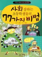 사회 잘하는 초등학생들의 77가지 비법 (아동/큰책/상품설명참조/2)