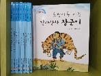 한국창의력교육개발원) 생각을 키우는 리더십동화