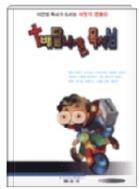 배달나간 목사님 - 이건영 목사가 드리는 사랑의 엔돌핀 초판1쇄