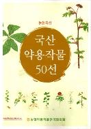 농협특선 국산 약용작물 50선 (12-1)