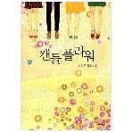 캔들 플라워 - 촛불 광장 여자들 꽃이 되다 2010년 촛불보다 빛나는 꽃이 다시 피어나다 1판1쇄