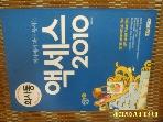 한빛미디어 / 회사에서 바로 통하는 액세스 2010 + CD1장 / 김재훈 지음  -꼭상세란참조