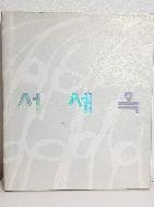서세옥 - SUH SE OK - 하드커버- 270/320/40 크고두꺼운책- 미술 도록- -초판-새책수준-아래사진참조-