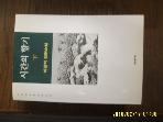 리뷰앤리뷰 / 시간의 향기 (하) / 이광석 소설 -96년.초판