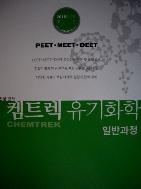 2016학년도 대비 P/M/D 컴트렉 유기화학 일반과정