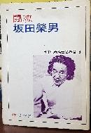 투혼 반전영남 -鬪魂 叛田榮男- 일본대표기사명국선 6- 바둑 관련- -초판-절판된 귀한책-아래사진참조-