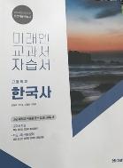 미래엔 교과서 자습서 고등학교 한국사