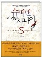 슈퍼맨이었던 사나이 - 황정민 전지현 주연 '슈퍼맨이었던 사나이' 원작 소설! 1판1쇄