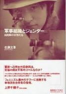 軍事組織とジェンダ― 自衛隊の女性たち -自衛隊の女性たち (일문판, 2004 초판) 군사조직과 젠더 - 자위대의 여성들