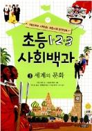 초등 1.2.3 사회백과 3 - 세계의 문화 (아동/상품설명참조/2)