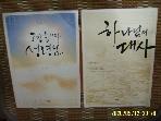 규장 2권/ 고맙습니다 성령님 / 하나님의 대사 / 손기철. 김하중 지음 -꼭 설명란참조