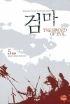 검마 1-5완결 /최승필