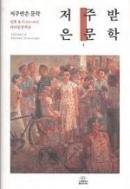 저주받은 문학 - 전후 초기(1945~1949)[양장/초판]