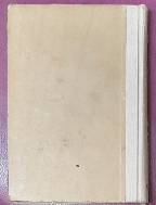 새날의 지성 - 박종홍 1961년초판발행