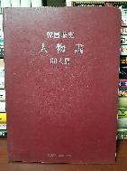 한국역사 인물화 60인전 -韓國歷史 人物畵 60人展- -초판-아래사진참조-