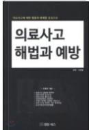 의료사고 해법과 예방 - 의료사고에 관한 전반적인 내용을 다룬 책 초판1쇄