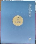 트럼펫 연주자 현경섭 (대한민국 역사박물관 소장자료집 2)  (CD 포함) (CD포함)