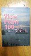 어촌 View Point 100 기가막히다!