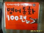 애플비 / 영어 동화 100편 / 김은아 글. 우나연 그림 -부록모름 없음. 꼭상세란참조