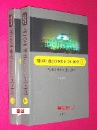 제16대 총선(2000.4.13) 이야기(상 .하)전2권  //140-2