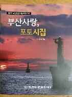 부산사랑 포토시집 -2020 부산문협 시분과 무크지