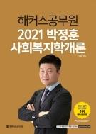 해커스공무원 2021 박정훈 사회복지학개론