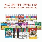 why 와이 역사인문 60권 새상품