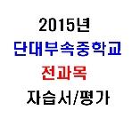 (새책 2015) 서울 강남구 단국 부속중학교 1학년 전과목 자습서 / 평가문제집 (단국대학교 부속중학교)