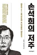 손석희의 저주▼/미디어실크[1-090100]