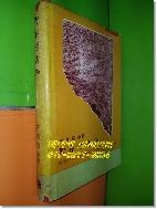성서고고학(1974년) - 문희석 편저