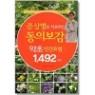 김오곤 원장의 증상별로 치료하는 동의보감 약초 민간요법 1492