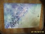 큰나무 / 해적과 프린스 / 갤런 폴리. 나채성 옮김 -02년.초판