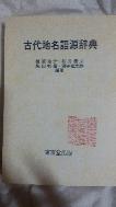 고대지명어원사전(古代地名語源辭典) 초판(1981년)