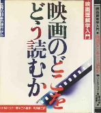 영화이해학입문(映畵理解學入門:映畵のどこをどう讀むか) 초판(1984년)