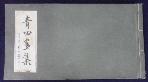 청전화집 [靑田畵集] 1972년  1000부 한정판 /  사진의 제품  ☞ 서고위치:KC +1  *[구매하시면 품절로 표기됩니다.]
