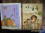 어린이중아. 여명미디어 -2권/ 신나는 열두 달 명절 이야기 / 비닐똥 / 우리누리. 김바다 글 -아래참조