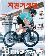 자전거생활 2021년-8월호 No 231 (Bicycle Life) (신218-3)