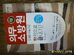 시대고시기획 / 2015  의무소방원 한권으로 끝내기 국어. 국사. 상식 외 / 정현철. 박선영 외 -꼭 아래참조