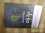 아름드리미디어 / 물질의 궁극원자 아누 / 문성호 지음 -16년.초판.꼭상세란참조