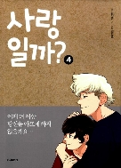 순정 웹툰-사랑일까1~4*정확한상태설명참고*^^코믹갤러리