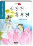 심청전 흥부전 - 구수하고 감칠맛 나는 우리 고전 소설 초판 8쇄