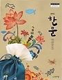 [교과서] 중학교 한문 전학년 2013개정교과서 안대희/천재/새책수준