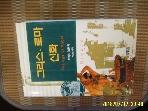 청목 / 그리스 로마 신화 / 토머스 불핀치. 박경민 편역 -아래참조