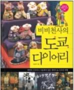 비비천사의 도쿄 다이어리 - 캐릭터 디자이너 서윤희의 일본 캐릭터 디자인 여행 초판2쇄발행