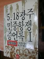 5.18 광주 민중항쟁 증언록1 무등산 깃발(광주신서4)